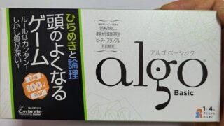 頭の良くなるゲーム『algo(アルゴ)』が想像以上に脳トレだった